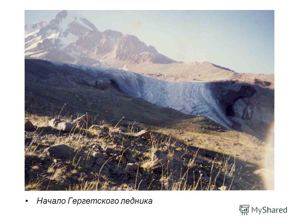 Начало Гергетского ледника