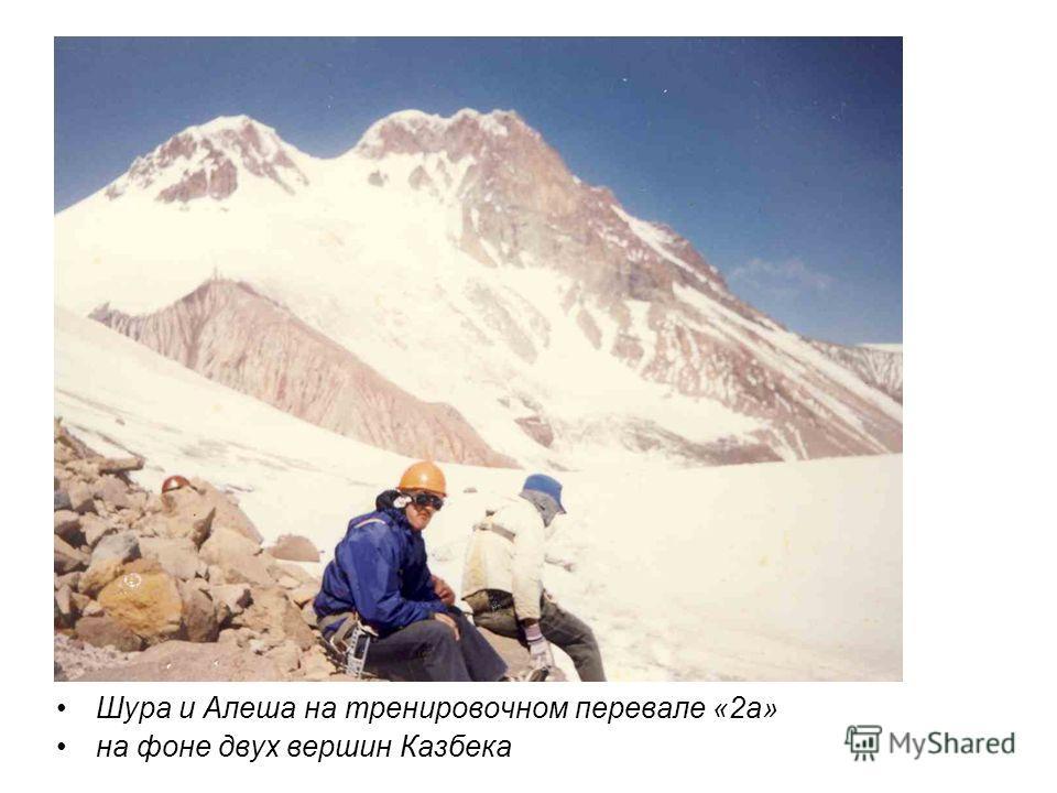 Шура и Алеша на тренировочном перевале «2а» на фоне двух вершин Казбека