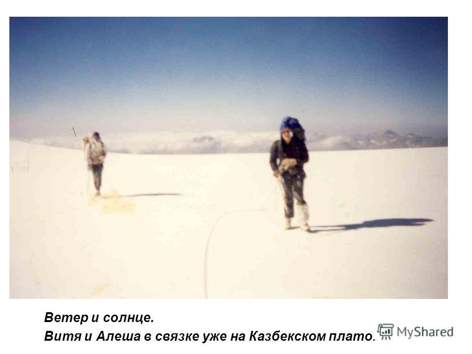 Ветер и солнце. Витя и Алеша в связке уже на Казбекском плато.
