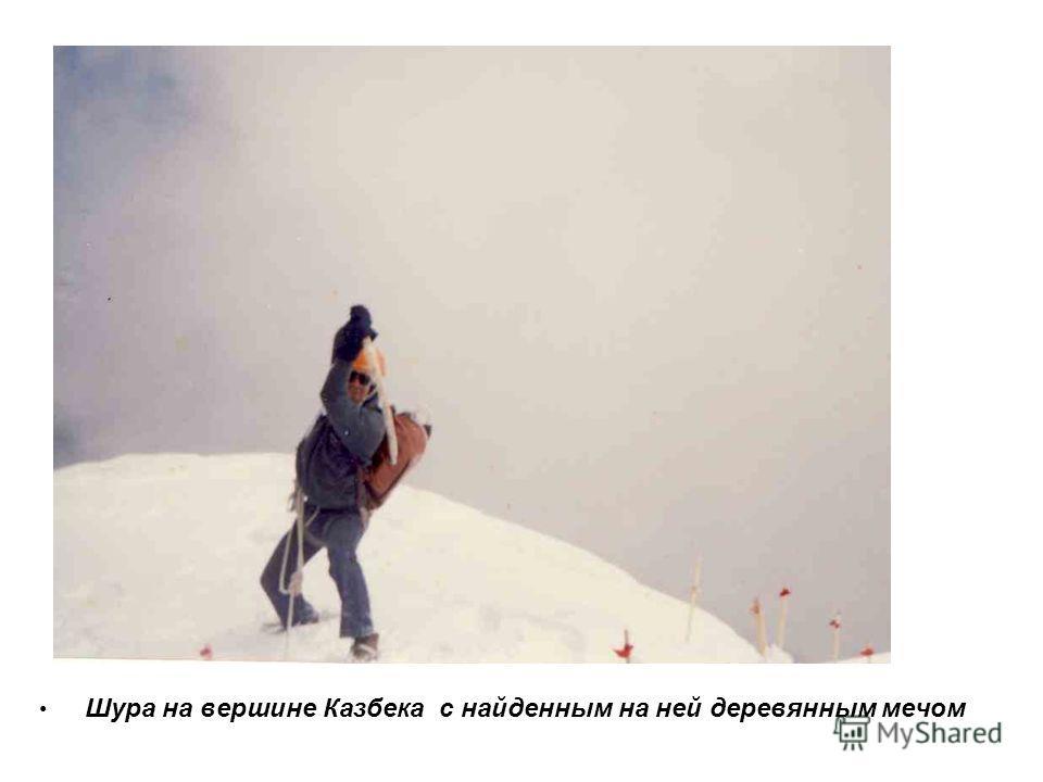 Шура на вершине Казбека с найденным на ней деревянным мечом