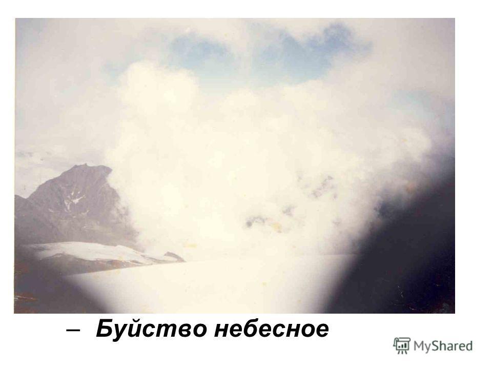 –Буйство небесное