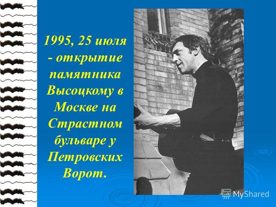 1995, 25 июля - открытие памятника Высоцкому в Москве на Страстном бульваре у Петровских Ворот.