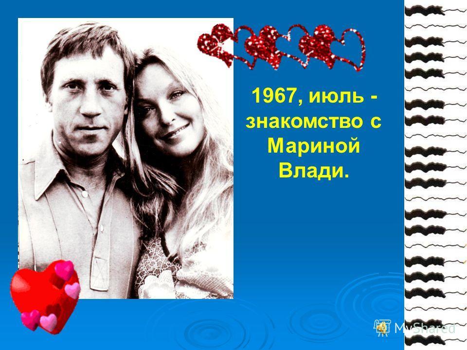 1967, июль - знакомство с Мариной Влади.
