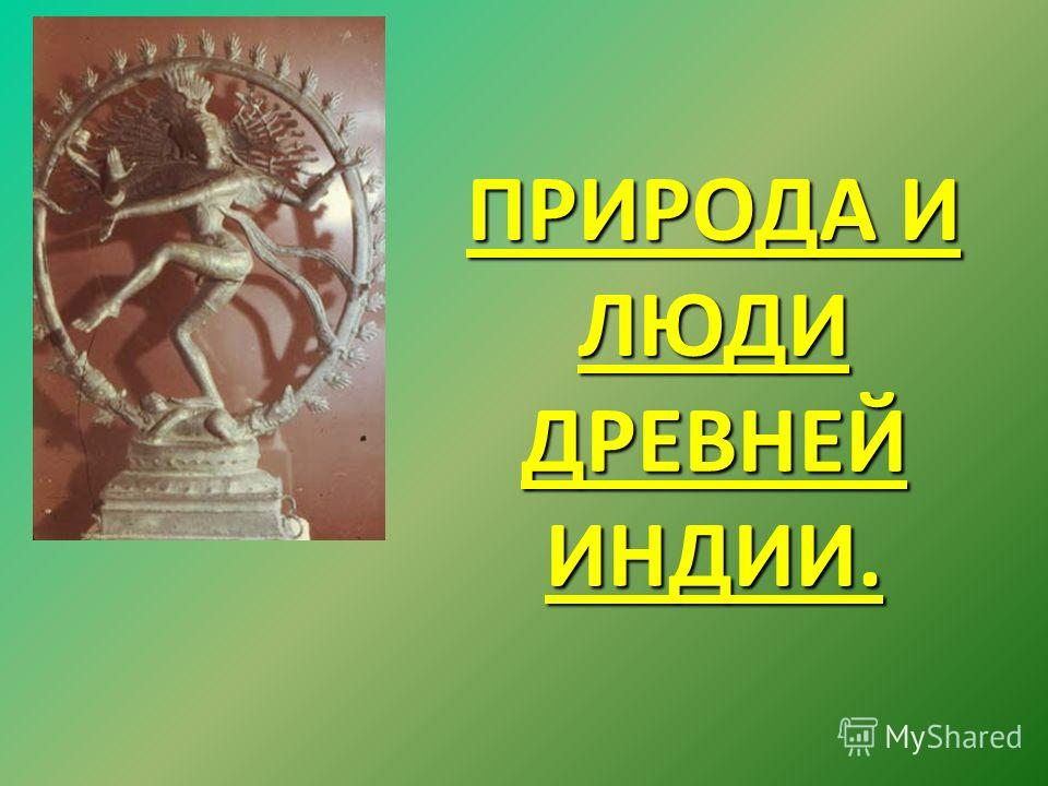 ПРИРОДА И ЛЮДИ ДРЕВНЕЙ ИНДИИ.