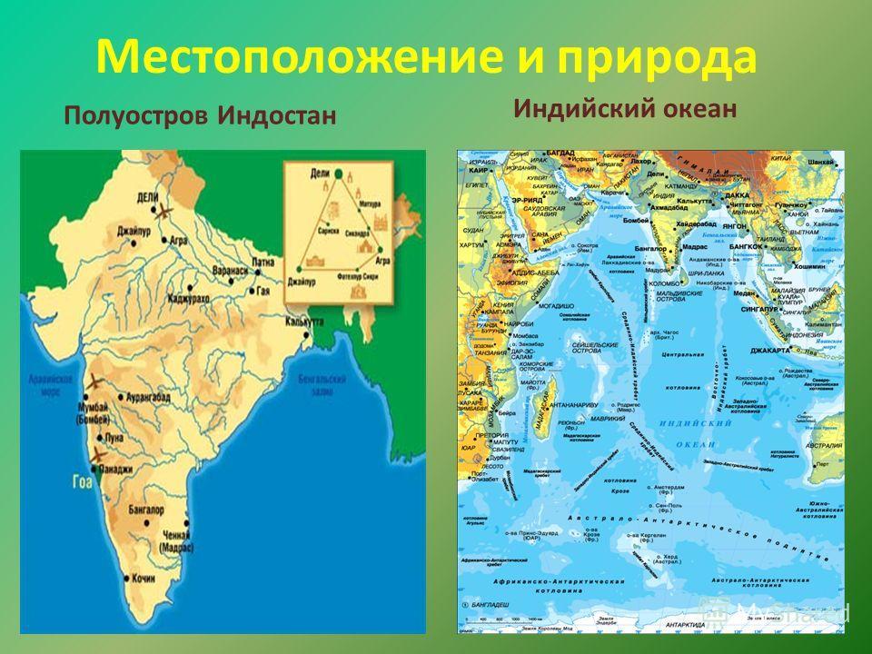 Местоположение и природа Полуостров Индостан Индийский океан