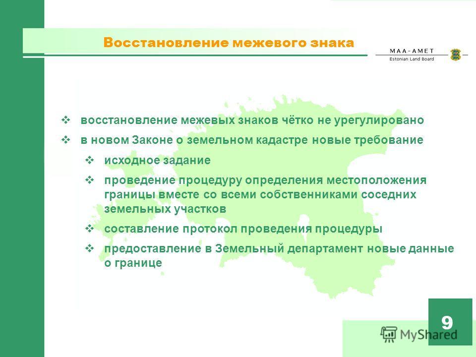 Восстановление межевого знака 9 восстановление межевых знаков чётко не урегулировано в новом Законе о земельном кадастре новые требование исходное задание проведение процедуру определения местоположения границы вместе со всеми собственниками соседних