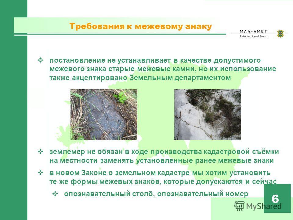 Требования к межевому знаку 6 постановление не устанавливает в качестве допустимого межевого знака старые межевые камни, но их использование также акцептировано Земельным департаментом землемер не обязан в ходе производства кадастровой съёмки на мест