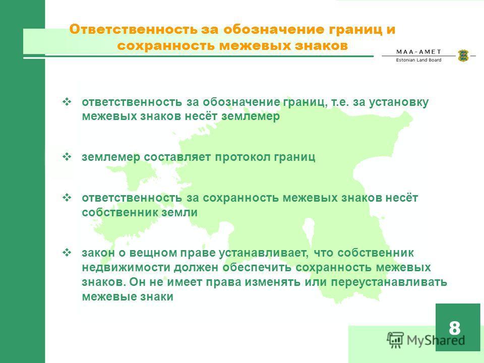 Ответственность за обозначение границ и сохранность межевых знаков 8 ответственность за обозначение границ, т.е. за установку межевых знаков несёт землемер землемер составляет протокол границ ответственность за сохранность межевых знаков несёт собств
