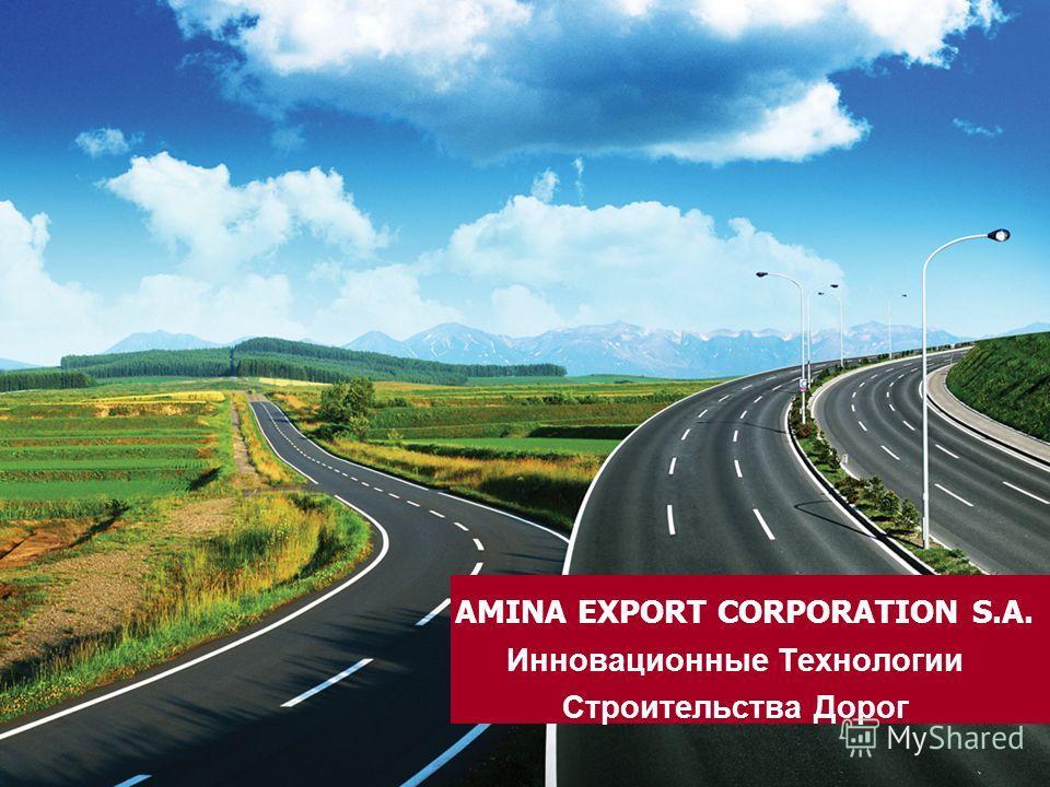 Инновационные Технологии Строительства Дорог AMINA EXPORT CORPORATION S.A.