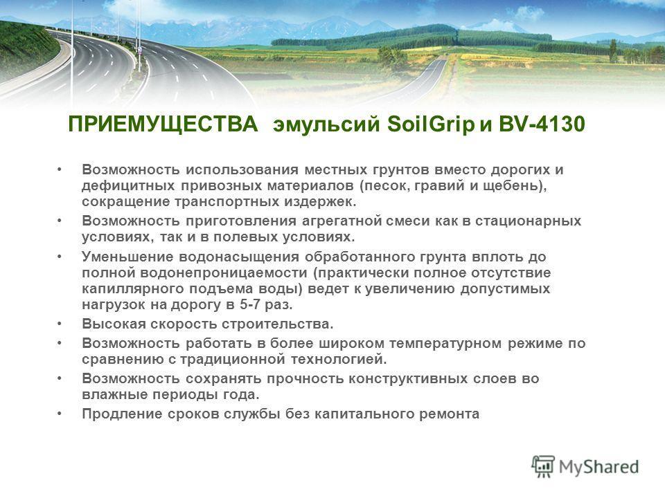 ПРИЕМУЩЕСТВА эмульсий SoilGrip и BV-4130 Возможность использования местных грунтов вместо дорогих и дефицитных привозных материалов (песок, гравий и щебень), сокращение транспортных издержек. Возможность приготовления агрегатной смеси как в стационар