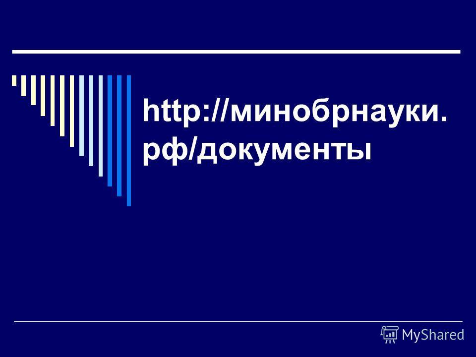 http://минобрнауки. рф/документы