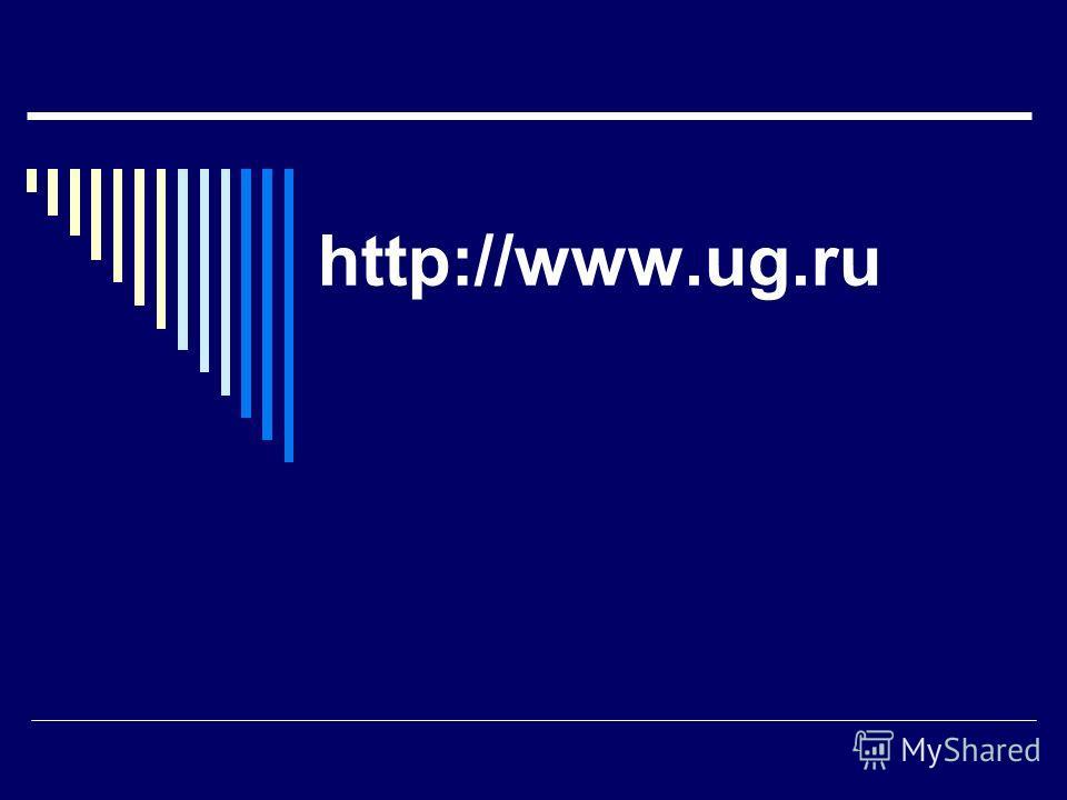 http://www.ug.ru