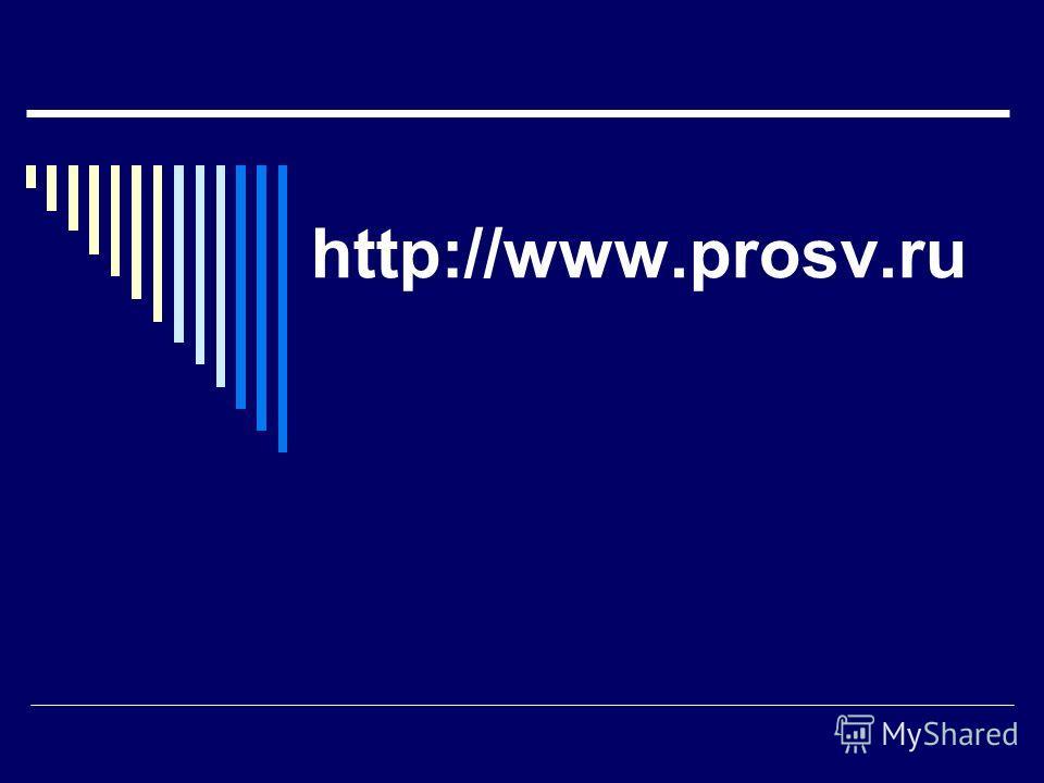 http://www.prosv.ru