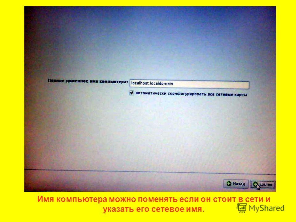Имя компьютера можно поменять если он стоит в сети и указать его сетевое имя.