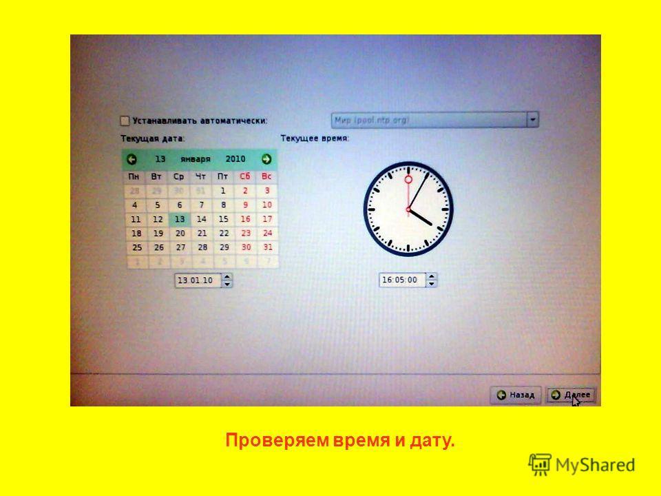 Проверяем время и дату.