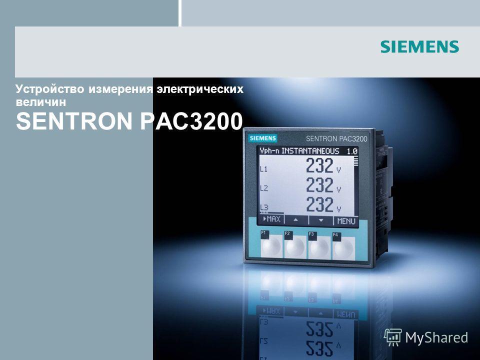 величин SENTRON PAC3200.