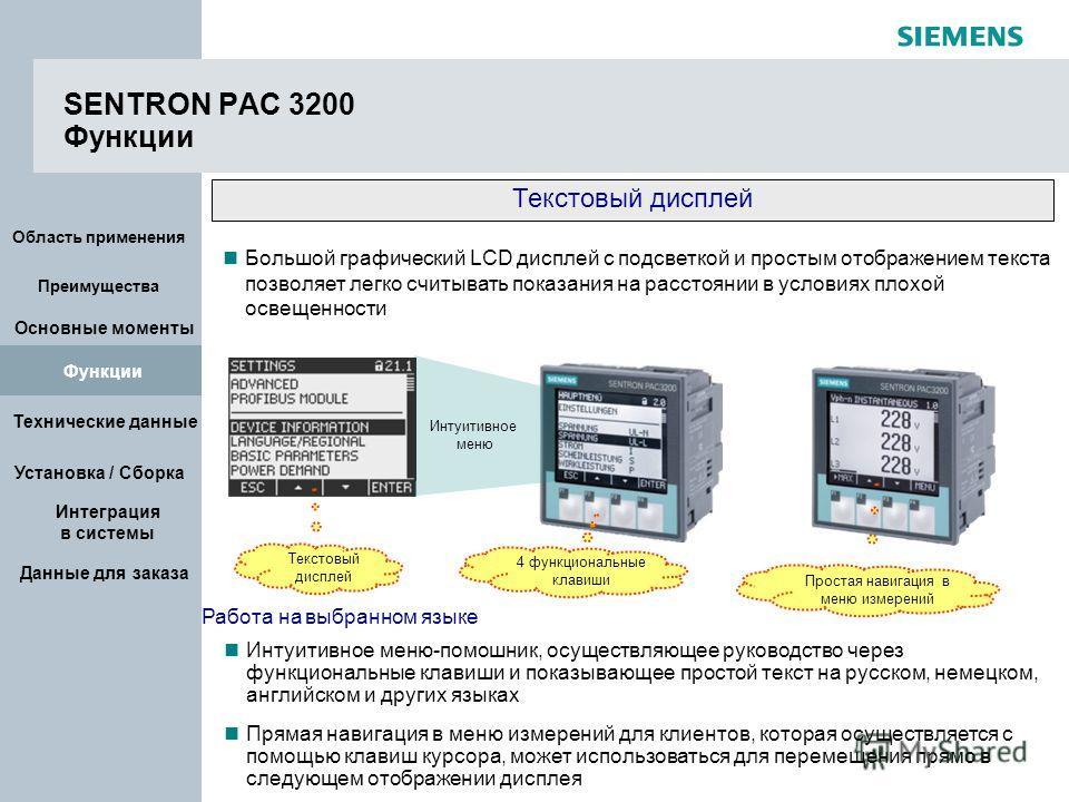 Основные моменты Функции Технические данные Установка / Сборка Интеграция в системы Данные для заказа Область применения Преимущества SENTRON PAC 3200 Функции Функции Большой графический LCD дисплей с подсветкой и простым отображением текста позволяе