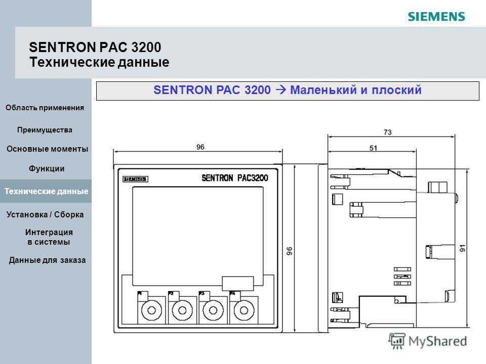 Основные моменты Функции Технические данные Установка / Сборка Интеграция в системы Данные для заказа Область применения Преимущества SENTRON PAC 3200 Технические данные Технические данные SENTRON PAC 3200 Маленький и плоский