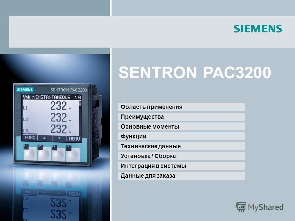 Основные моменты Функции Технические данные Установка / Сборка Интеграция в системы Данные для заказа Область применения Преимущества SENTRON PAC3200