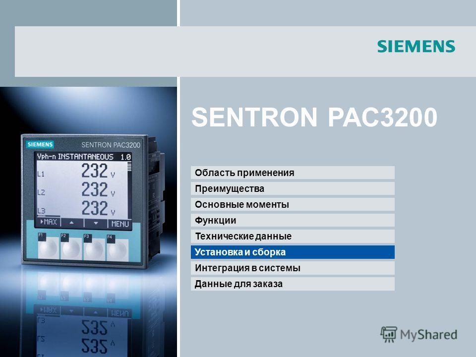 Основные моменты Функции Технические данные Установка / Сборка Интеграция в системы Данные для заказа Область применения Преимущества Установка и сборка SENTRON PAC3200