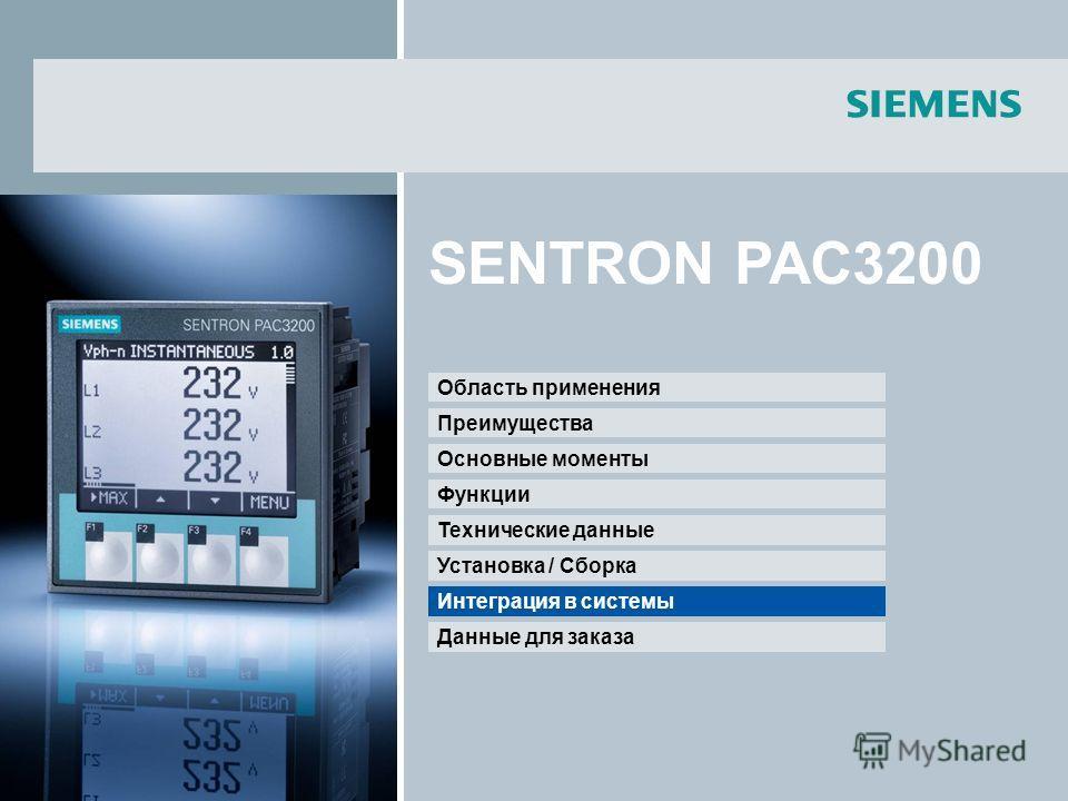 Основные моменты Функции Технические данные Установка / Сборка Интеграция в системы Данные для заказа Область применения Преимущества Интеграция в системы SENTRON PAC3200