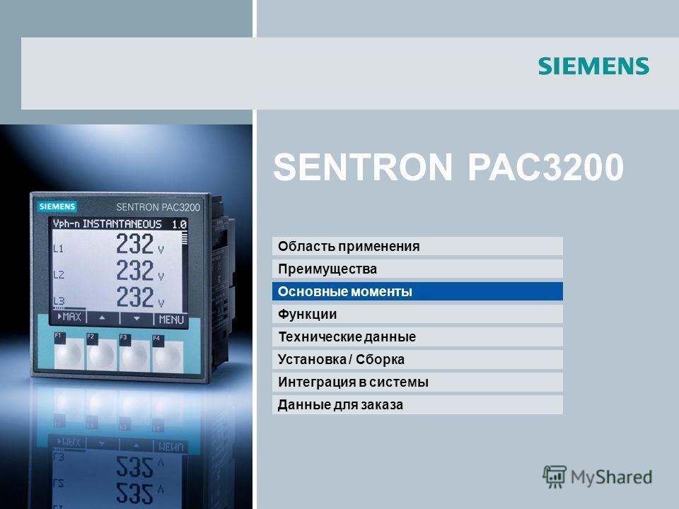 Основные моменты Функции Технические данные Установка / Сборка Интеграция в системы Данные для заказа Область применения Преимущества Основные моменты SENTRON PAC3200