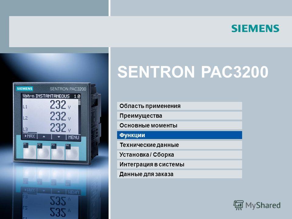 Основные моменты Функции Технические данные Установка / Сборка Интеграция в системы Данные для заказа Область применения Преимущества Функции SENTRON PAC3200