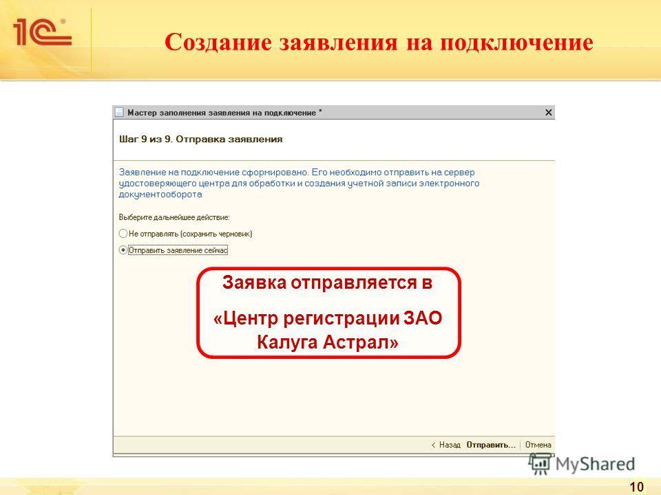 Создание заявления на подключение 10 Заявка отправляется в «Центр регистрации ЗАО Калуга Астрал»
