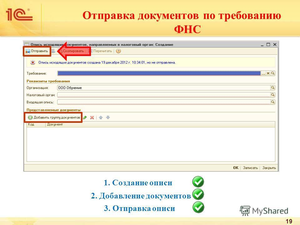 Отправка документов по требованию ФНС 1. Создание описи 3. Отправка описи 19 2. Добавление документов