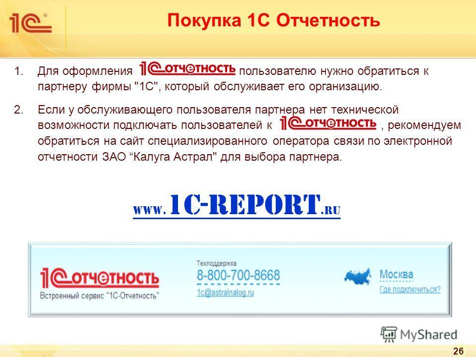 Покупка 1С Отчетность 1.Для оформления пользователю нужно обратиться к партнеру фирмы
