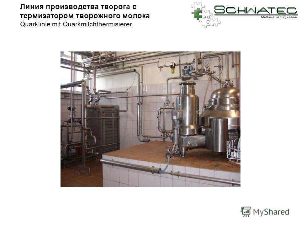 Линия производства творога с термизатором творожного молока Quarklinie mit Quarkmilchthermisierer
