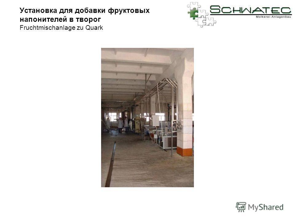 Установка для добавки фруктовых напонителей в творог Fruchtmischanlage zu Quark