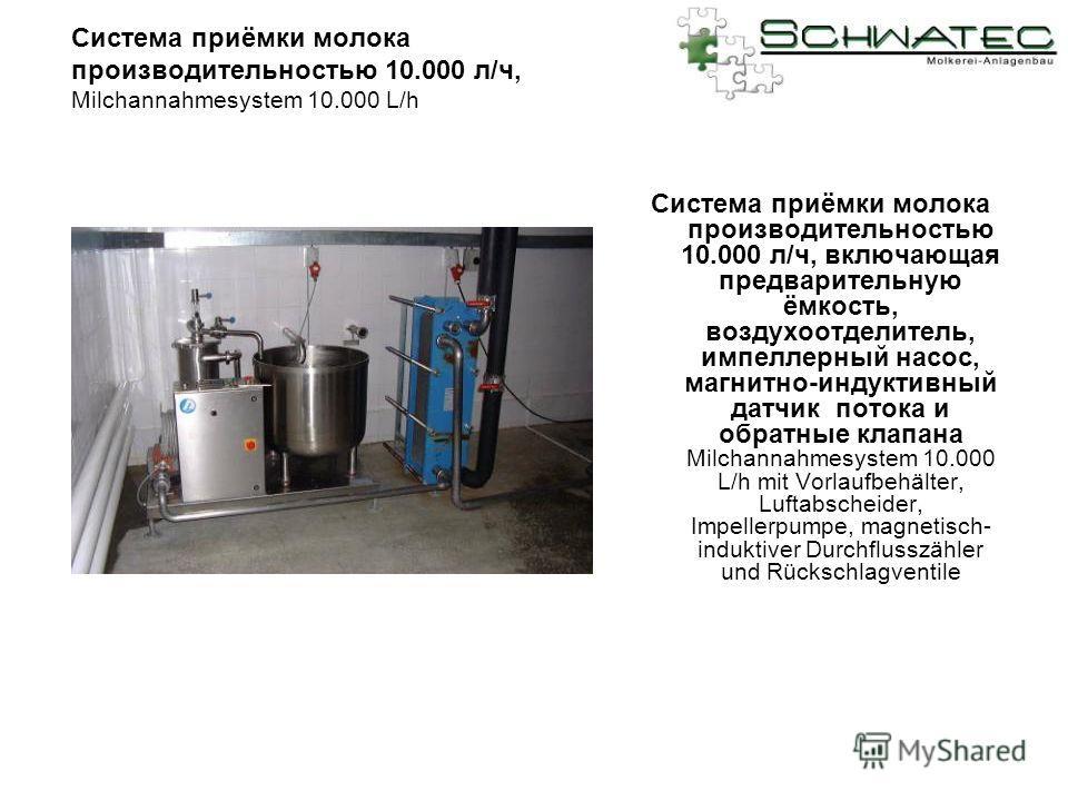 Система приёмки молока производительностью 10.000 л/ч, Milchannahmesystem 10.000 L/h Система приёмки молока производительностью 10.000 л/ч, включающая предварительную ёмкость, воздухоотделитель, импеллерный насос, магнитно-индуктивный датчик потока и