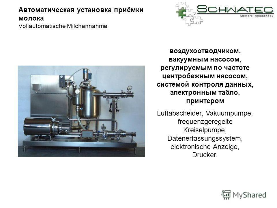 Автоматическая установка приёмки молока Vollautomatische Milchannahme воздухоотводчиком, вакуумным насосом, регулируемым по частоте центробежным насосом, системой контроля данных, электронным табло, принтером Luftabscheider, Vakuumpumpe, frequenzgere