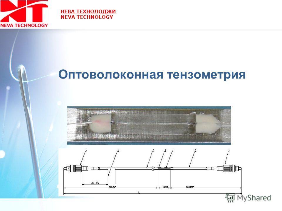 НЕВА ТЕХНОЛОДЖИ NEVA TECHNOLOGY Оптоволоконная тензометрия