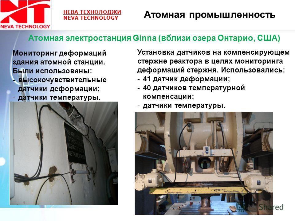 НЕВА ТЕХНОЛОДЖИ NEVA TECHNOLOGY Атомная промышленность Установка датчиков на компенсирующем стержне реактора в целях мониторинга деформаций стержня. Использовались: -41 датчик деформации; -40 датчиков температурной компенсации; -датчики температуры.