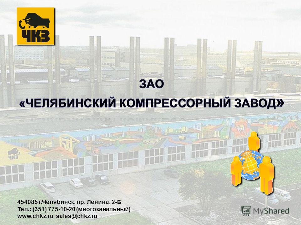 454085 г.Челябинск, пр. Ленина, 2-Б Тел.: (351) 775-10-20 (многоканальный) www.chkz.ru sales@chkz.ru