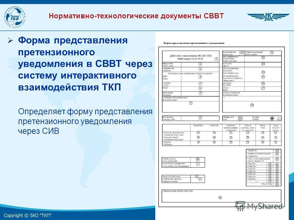 Нормативно-технологические документы СВВТ Форма представления претензионного уведомления в СВВТ через систему интерактивного взаимодействия ТКП Определяет форму представления претензионного уведомления через СИВ
