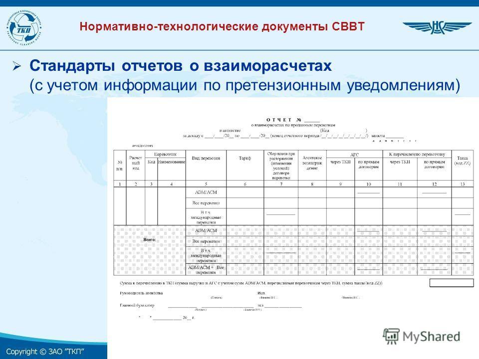 Нормативно-технологические документы СВВТ Стандарты отчетов о взаиморасчетах (с учетом информации по претензионным уведомлениям)