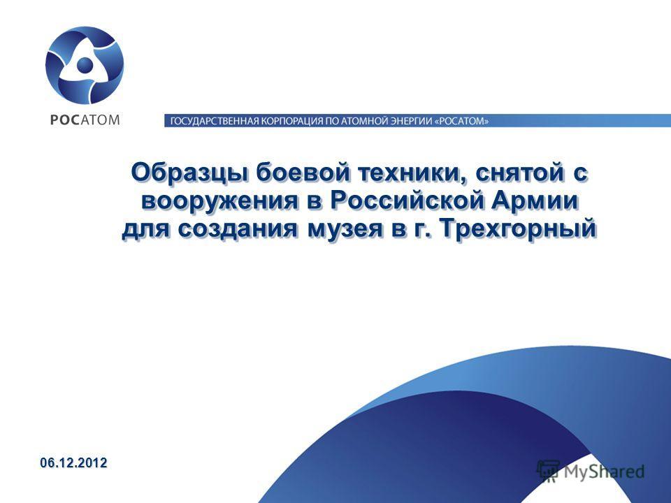 Образцы боевой техники, снятой с вооружения в Российской Армии для создания музея в г. Трехгорный 06.12.2012
