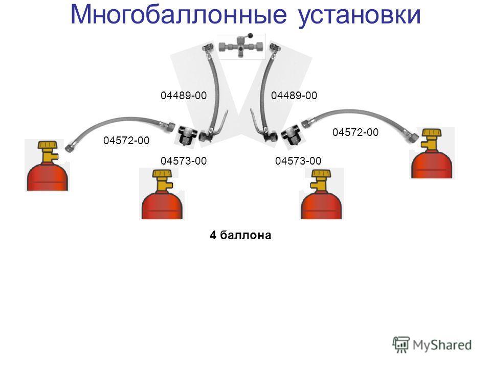 Многобаллонные установки 04573-00 04572-00 04489-00 4 баллона