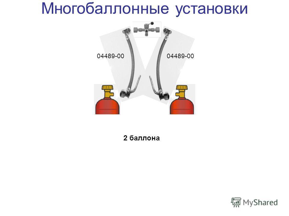Многобаллонные установки 04489-00 2 баллона