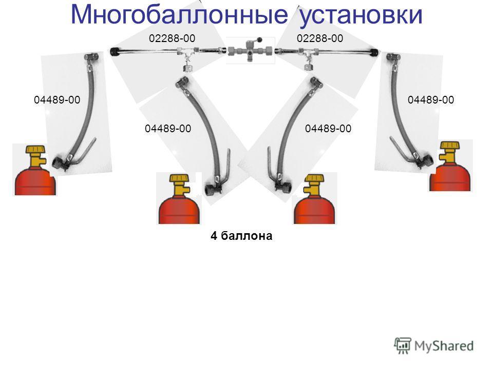 Многобаллонные установки 04489-00 02288-00 04489-00 4 баллона