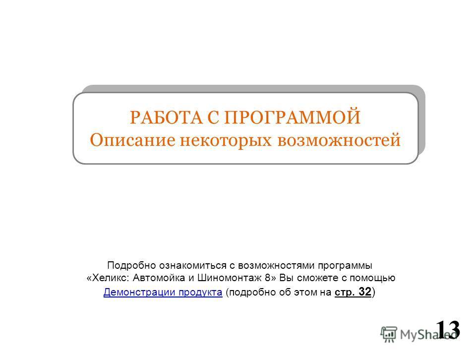 www.fitness1c.ru Подробно ознакомиться с возможностями программы «Хеликс: Автомойка и Шиномонтаж 8» Вы сможете с помощью Демонстрации продукта (подробно об этом на стр. 32) 13 РАБОТА С ПРОГРАММОЙ Описание некоторых возможностей