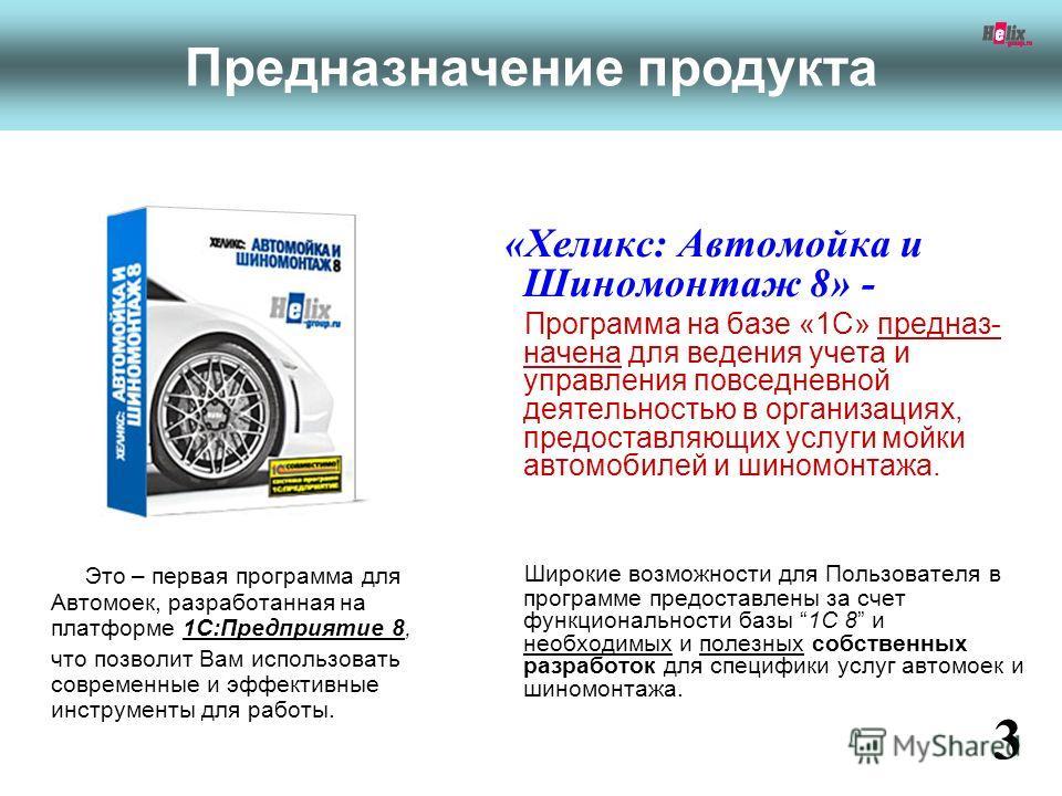 «Хеликс: Автомойка и Шиномонтаж 8» - Программа на базе «1С» предназ- начена для ведения учета и управления повседневной деятельностью в организациях, предоставляющих услуги мойки автомобилей и шиномонтажа. Широкие возможности для Пользователя в прогр
