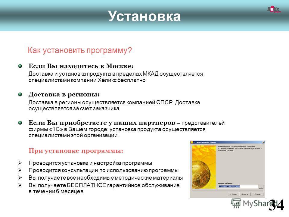 Как установить программу? Если Вы находитесь в Москве : Доставка и установка продукта в пределах МКАД осуществляется специалистами компании Хеликс бесплатно Доставка в регионы: Доставка в регионы осуществляется компанией СПСР. Доставка осуществляется