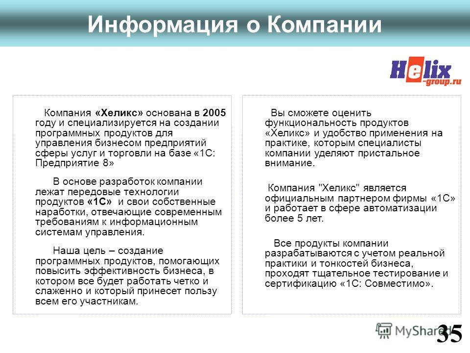 Компания «Хеликс» основана в 2005 году и специализируется на создании программных продуктов для управления бизнесом предприятий сферы услуг и торговли на базе «1С: Предприятие 8» В основе разработок компании лежат передовые технологии продуктов «1С»