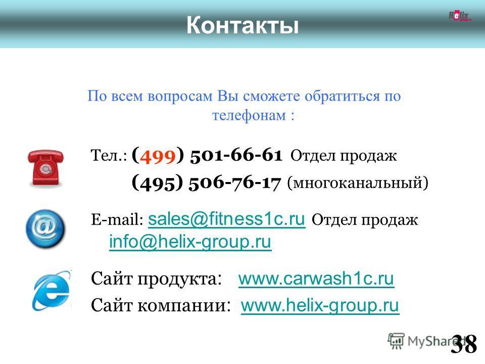 Тел.: (499) 501-66-61 Отдел продаж (495) 506-76-17 (многоканальный) Е-mail: sales@fitness1c.ru Отдел продаж info@helix-group.ru sales@fitness1c.ru info@helix-group.ru Сайт продукта : www.carwash1c.ruwww.carwash1c.ru Сайт компании : www.helix-group.ru