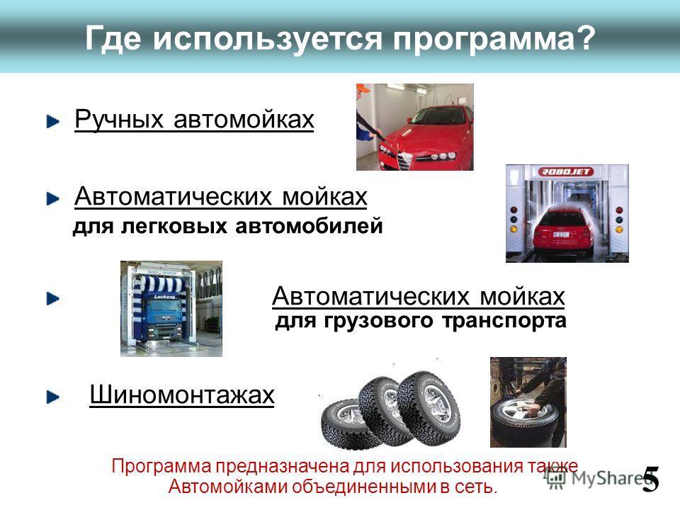 5 Ручных автомойках Автоматических мойках для легковых автомобилей Автоматических мойках д для грузового транспорта Шиномонтажах www.fitness1c.ru Где используется программа? Программа предназначена для использования также Автомойками объединенными в