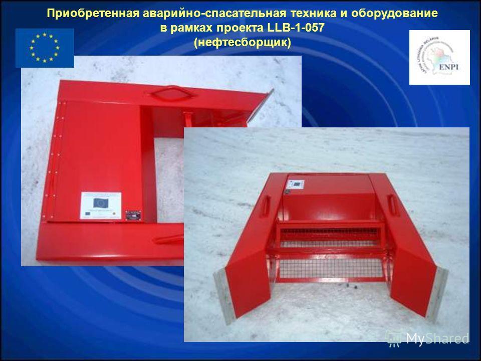 Приобретенная аварийно-спасательная техника и оборудование в рамках проекта LLB-1-057 (нефтесборщик)